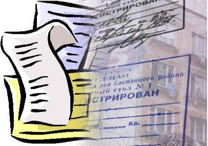документы о постоянной регистрации