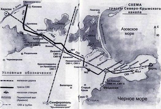 Схема направлений Северо-Крымского канала