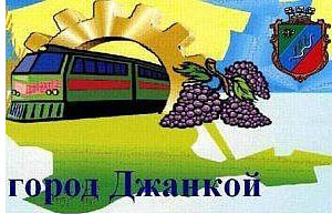 марка города Джанкой в Крыму